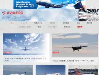 ja.avia.pro screenshot