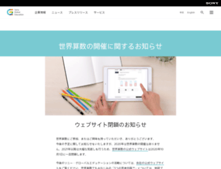 ja.global-math.com screenshot