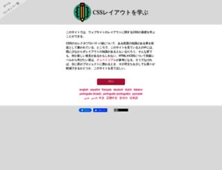ja.learnlayout.com screenshot