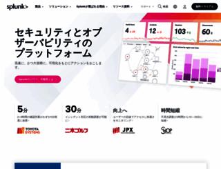 ja.splunk.com screenshot