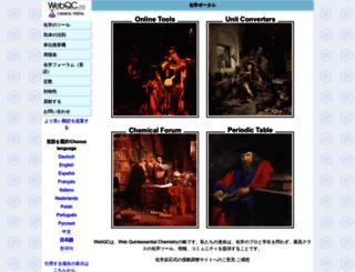 ja.webqc.org screenshot