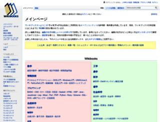 ja.wikibooks.org screenshot
