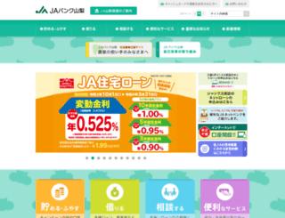 jabank-yamanashi.or.jp screenshot