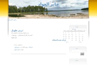 jaber.ahlablog.com screenshot