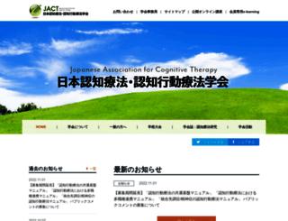 jact.umin.jp screenshot