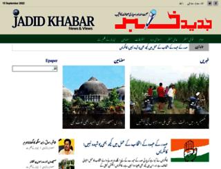 jadidkhabar.com screenshot
