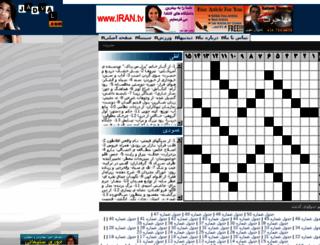 jadval.com screenshot