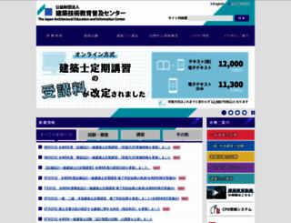 jaeic.or.jp screenshot