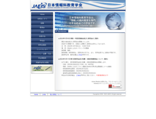 jaeis.org screenshot