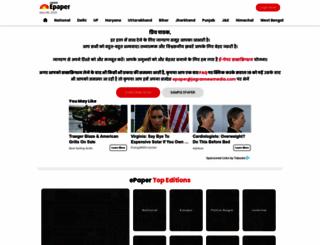 jagranepaper.com screenshot