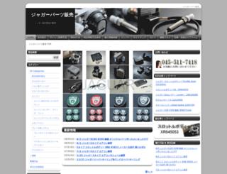 jaguar-parts.co.jp screenshot