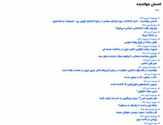 jahandideh.ir screenshot