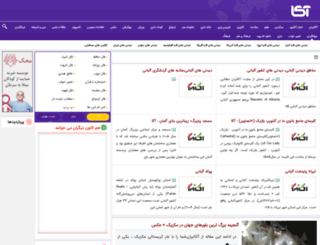 jahangasht.akairan.com screenshot