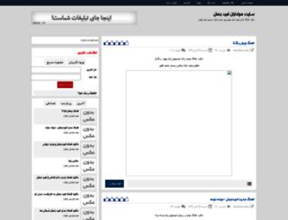 jahanomid.rozfa.com screenshot