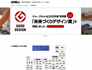 jahbnet.jp screenshot