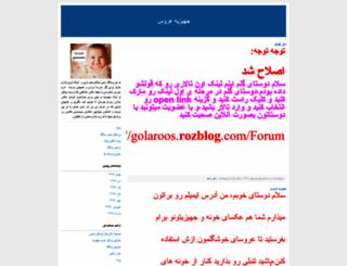 jahizegolaroos.blogfa.com screenshot