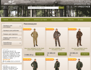 jahtijakt-ural.ru screenshot