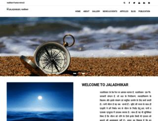 jaladhikar.com screenshot