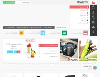 jalebshop.mihanstore.net screenshot