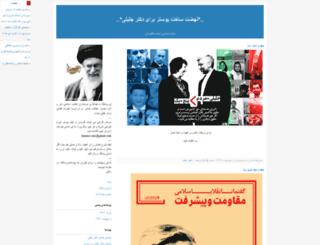 jalili-posters.blogfa.com screenshot