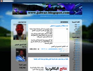 jalwar.blogspot.com screenshot