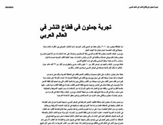 jamalon.com screenshot