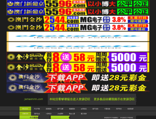 jameshirin.com screenshot