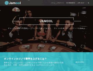 jamool.jp screenshot