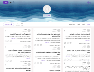 jamreza.persianblog.ir screenshot