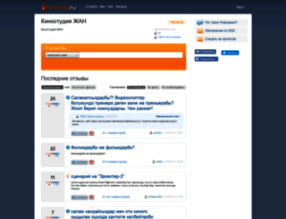 jan.reformal.ru screenshot