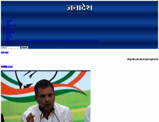 janadesh.in screenshot
