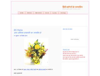 janamdin.blogspot.com screenshot