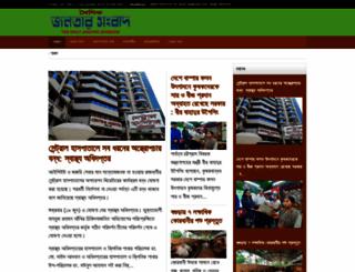 janatarsangbad.com screenshot