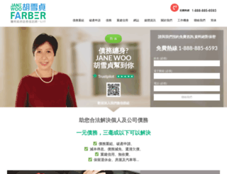 janewoo.ca screenshot