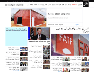 jang.com.pk screenshot