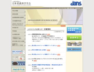 jans.umin.ac.jp screenshot
