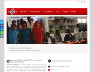 janyodayvikasparishad.org screenshot