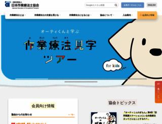 jaot.or.jp screenshot