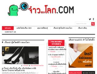 jaowkonglok.com screenshot