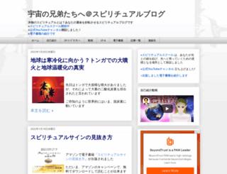 japan-spiritual.blogspot.jp screenshot