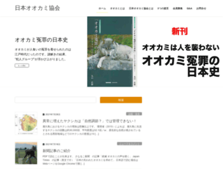 japan-wolf.org screenshot