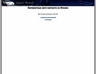 japan.autovladivostok.ru screenshot