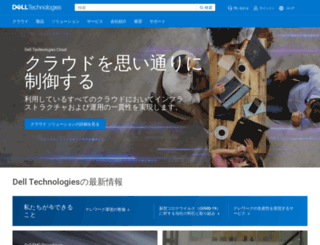 japan.emc.com screenshot
