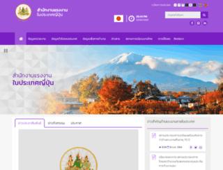 japan.mol.go.th screenshot