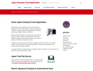 japancompanytrust.org screenshot
