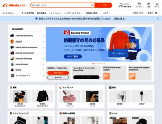 japanese.alibaba.com screenshot