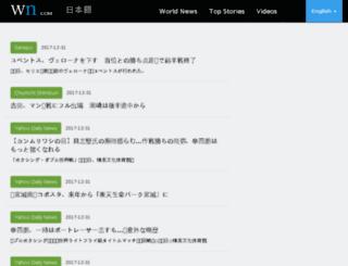 japanese.wn.com screenshot