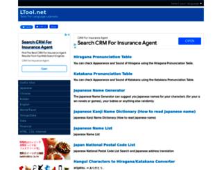 japanesename.ltool.net screenshot