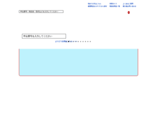 japanet.co.jp screenshot