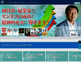 japanfresh.org screenshot